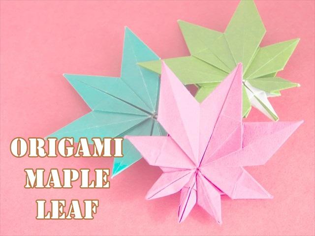 【折り紙】秋の紅葉といえばモミジ!