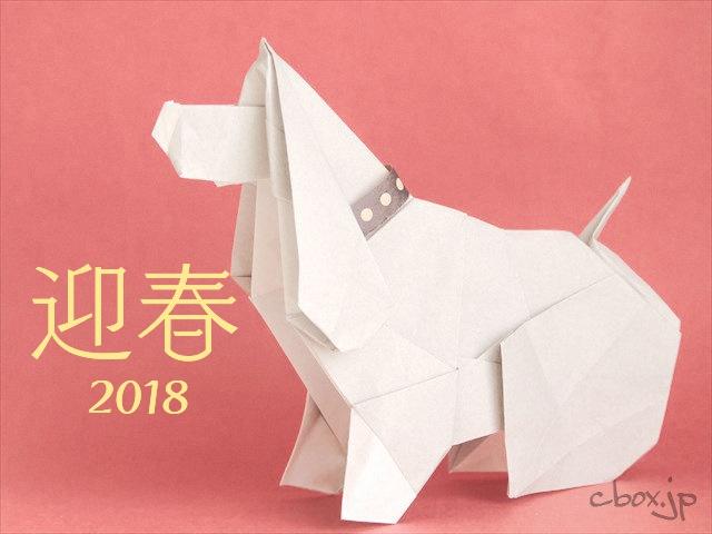 【犬の折り紙】2018年戌年に!?コッカースパニエル