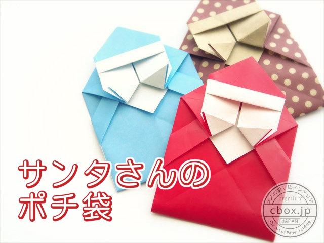 【折り紙】サンタクロースのポチ袋/メッセージカード