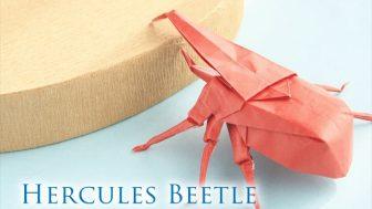 【折り紙】立体的なヘラクレスオオカブト(カブトムシ)