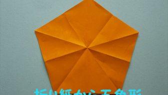 正方形の折り紙から五角形を作る方法